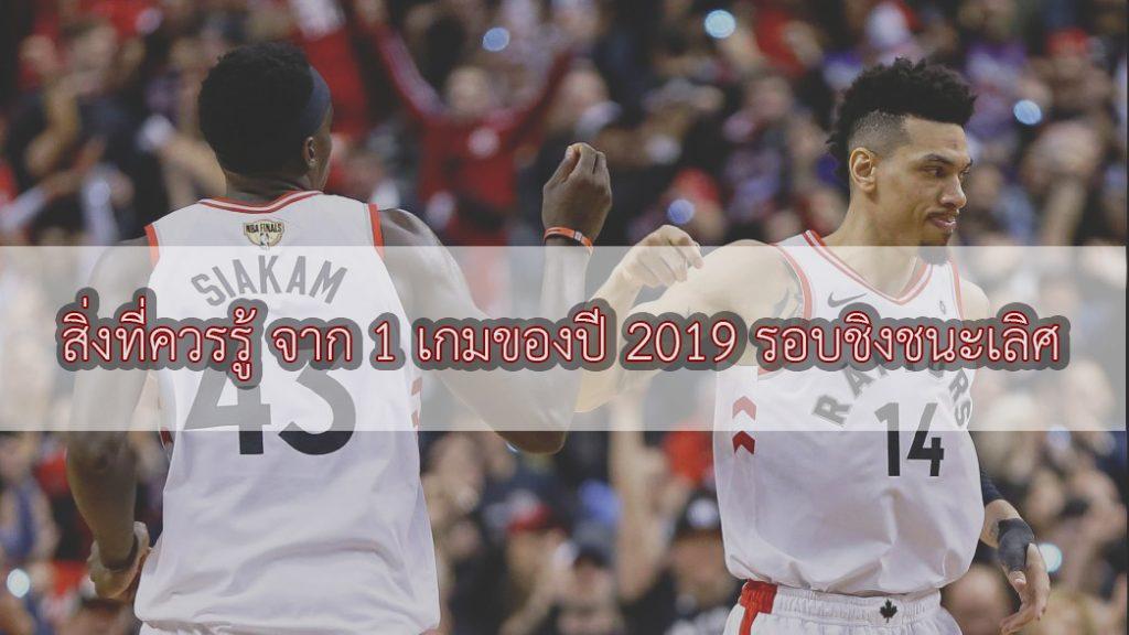 สิ่งที่ควรรู้ จาก 1 เกมของปี 2019 รอบชิงชนะเลิศ