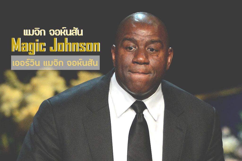 แมจิก จอห์นสัน