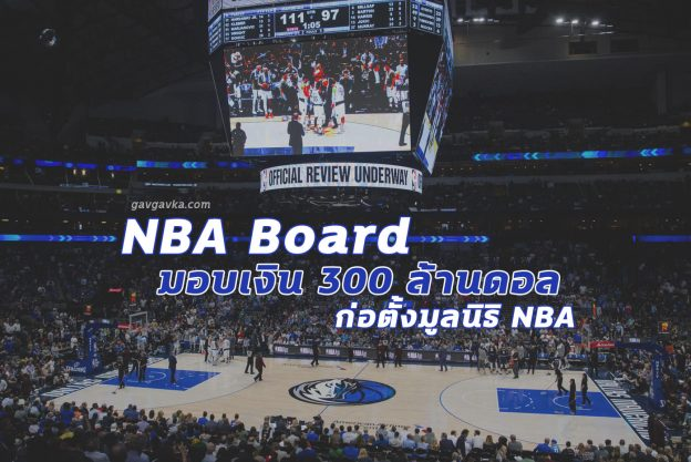 NBA Board